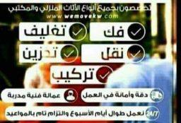 شركة ابو يوسف لنقل الأثاث المنزلي والمكتبي