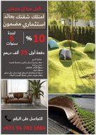 بدفعة أولى 26 ألف درهم تملك شقة غرفة وصالة في عجمان والتفسيط ل10 سنوات