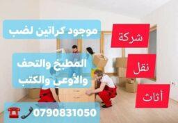شركة المحبة لخدمات نقل وترحيل الاثاث في الأردن
