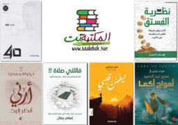 موقع المكتبة نت أكبر موقع عربي لتحميل كتب الكترونية pdf
