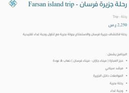 رحلة جزيرة فرسان المميزة والأكثر تشويقا من التجربة الثرية