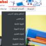 مجلة اليكترونية متعددة الاقسام لمتعة القراءة