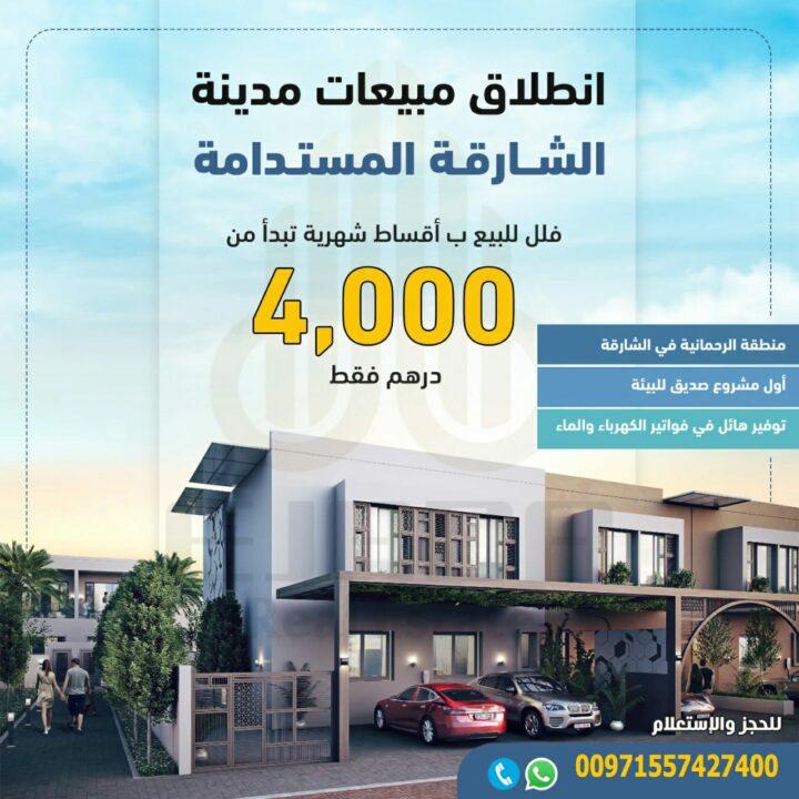 فلل للبيع في مدينة الشارقة ابتداء من 4000 درهم