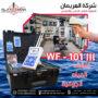 جهاز دبليو اف 101 الاستشعاري لكشف المياه والابار الارتوازية