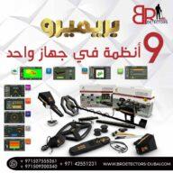 اجهزة كشف الذهب في السعودية / بي ار ديتكتورز دبي