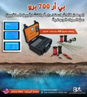 اجهزة التنقيب عن المياه في الامارات - بي ار 700 برو