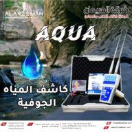 جهاز اكوا AQUA 2021 _كاشف المياه الجوفية والابار الارتوازية