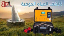 اجهزة كشف المياه في الامارات | بي ار 700 برو