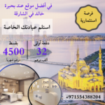عند بحيرة خالد و بقسط شهري 4500 درهم استلم عيادتك أو مكتبك في الشارقة