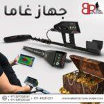 اجهزة كشف الذهب في ليبيا - غاما gamma