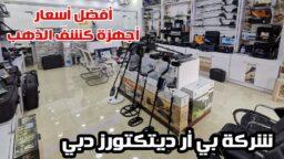 اسعار اجهزة كشف الذهب والمعادن | شركة بي ار ديتكتورز دبي