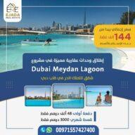 شقق للبيع في دبي بالتقسيط تبدا من 144 الف درهم