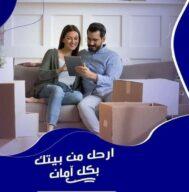 شركة ابو يوسف لنقل الأثاث