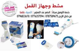 جهاز إزالة القمل الحل الامثل والاكيد للتخلص من القمل والصيبان نهائيا