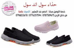 حذاء سول اند سول هو حذاء طبي