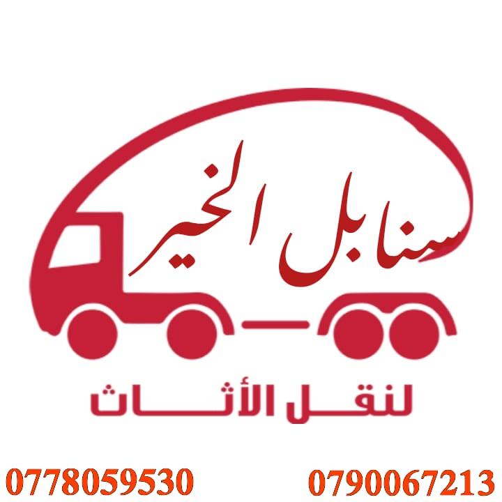 شركة سنابل الخير لنقل الاثاث في عمان