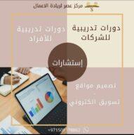 عرض تصميم مواقع الكترونية بسعر 650 درهم فقط