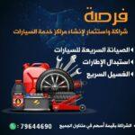 مشروع مراكز صيانة السيارات قيد التأسيس للشراكة او الاستثمار