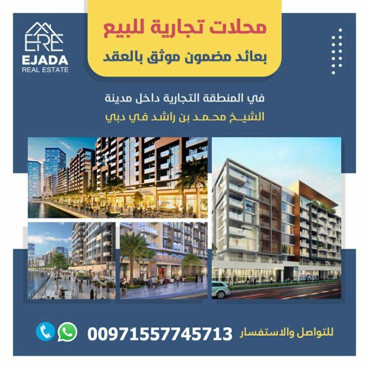 محلات تجارية للبيع بعائد مضمون موثق بالعقد في المنطقة التجارية داخل دبي الامارات