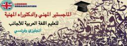 الماجستير المهني والدكتوراة المهنيه لتعليم اللغه العربيه للاجانب
