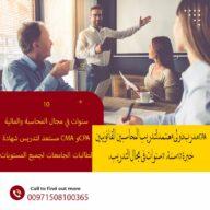 مدرس CMA و CPA ولطلاب الجامعات بكلية ادارة الاعمال في دبي، الشارقة وعجمان
