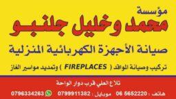 مؤسسة محمد وخليل جلنبو تلاع العلي
