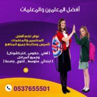 معلمة ومدرسة تأسيس ابتدائي في الرياض تأسيس ومتابعة جميع المواد