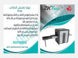 جهاز تفتيش الحقائب X-Ray