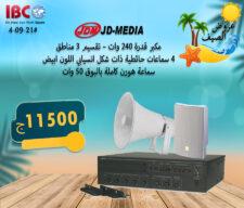 نظام صوتيات للمساجد سماعات TOA ومكبر JDM