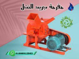 مفرمة المخلفات الزراعية من شركة الطاقة