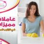 بنوفر خدمة تنظيف يومي للمنازل بأسعار منافسة