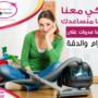نفتخر بتوفير عاملات التنظيف اليومي بكفاءة عالية