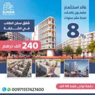 سكن للطلاب للبيع فى الشارقة اسعار تبدا من 240000 درهم 240000 د.إ