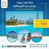 تملك شقق في بحيرات دبي الكريستالية قسط شهري 3000 درهم