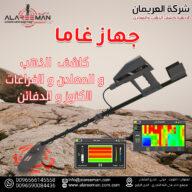 جهاز اجاكس غاما التصويري لكشف الكنوز والدفائن