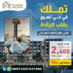 شقق للبيع في الشارقة تبدا من 2400 درهم