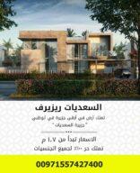تملك اراضي سكنية في مشروع جزيرة السعديات