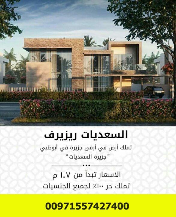 احجز الان أراضي للتملك الحر في ابو ظبي