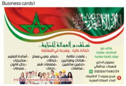 مكتب استقدام عمالة عاملات من المغرب