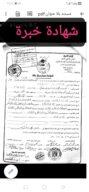 معلم لغة عربية وتأسيس القراءة والكتابة بالدمام