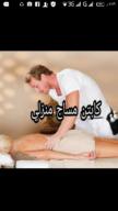 جلسات مساج وتدليك وعلاج طبيعي للسيدات