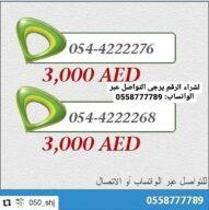محمد الحوسني ارقام مميزه أرقام مميزة أتصالات دو وحدات
