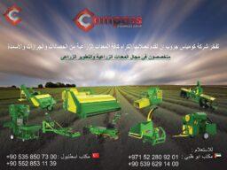 تصدير معدات زراعية