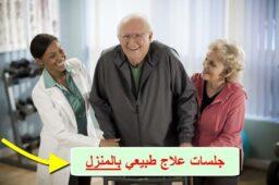 علاج طبيعي بالمنزل