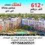 غرفتين وصالة في دبي قبل القرية العالمية ب 612 ألف درهم بالتقسيط
