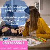 معلمة ومدرسة قدرات خصوصي شمال وشرق الرياض