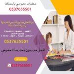 أرقام أفضل معلمات خصوصي في الرياض وكل مدن المملكة