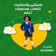 معلمة صعوبات تعلم وتخاطب وتأسيس اللغة العربيه بالرياض