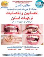 مطلوب اخصائيين وأخصائيات تركيبات أسنان