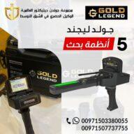 جولد ليجند Gold Legend | جهاز كشف الذهب في دبي